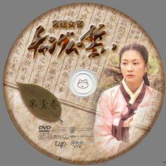 宮廷女官 チャングムの誓い(Ⅰ) - kan☆na美術館