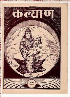 Lord Ganesha With Mother Hindu Religious Vintage India Old Kalyan Print Baby Ganesha, Lord Ganesha, Shiva Shankar, Shiva Hindu, Lord Shiva Family, Ganesh Statue, Kali Goddess, Vintage India, Brass Statues