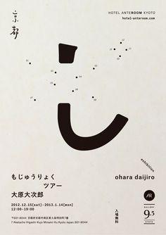 Ohara Daijiro