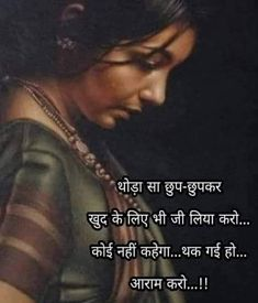 Shyari Quotes, Truth Quotes, Woman Quotes, Best Quotes, Qoutes, Hindi Attitude Quotes, Good Thoughts Quotes, My Children Quotes, Quotes For Kids