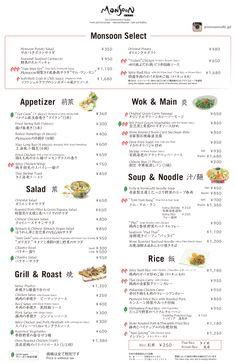20150929_monsoon_grandmenu Chinese Menu, Japanese Menu, Japanese Poster, Cafe Menu, Menu Restaurant, Restaurant Design, Menu Design, Food Design, Spicy Rice