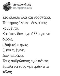 I Still Miss You, Greek Quotes, Poems, Mindfulness, Wisdom, Reading, Qoutes, Relationships, Pearls