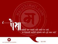 विचारधन - (Vichardhan, Good Thoughts, Suvichar, Marathi Quotes) जगभरातील नामवंत विचारवंतांचे सुविचार. (people from all over the world in Marathi) www.marathimati.com/vichardhan
