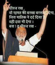 Morari Bapu Quotes, Hindi Quotes Images, Hindi Quotes On Life, Rumi Quotes, Spiritual Quotes, Best Quotes, Motivational Quotes, Life Quotes, Inspirational Quotes