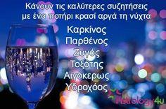 Zodiac Signs, Wine Glass, Libra, Tableware, Lyrics, Funny, Blog, Dinnerware, Virgo