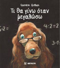 Baby Vest, Books To Read, Fairy Tales, Preschool, Teddy Bear, Classroom, Education, Reading, Illustration