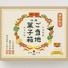 【新商品】博多限定 ご当地菓子箱・ぽち菓子のページです。中川政七商店は奈良で1716年に創業し、手績み手織りの麻織物を作り続けてきました。現在は「日本の工芸を元気にする!」をビジョンに、幅広く生活雑貨を扱い、「遊中川」「粋更kisara」「中川政七商店」などのブランドで全国に直営店を展開しています。