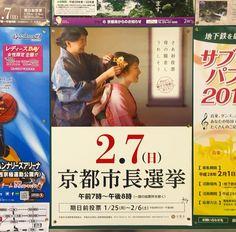 """Реклама угадайте чего? """"Вот и первое голосование! Радость в глазах матери... Голосуйте семьями. Выборы мэра Киото"""". Счастливая мать наряжает свою повзрослевшую и не менее счастливую дочь на первое в её жизни голосование. #праздник #выборы #семьи #традиции #мер #мэр #Киото  #политика #местныевыборы #голосование #этоЯпония #Япония"""