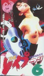 Rapeman 6 / The Reipuman 6  (1995)