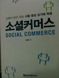 [신간소식] 소셜커머스 관련 구루 1명을 꼽으라면 저는 블로터앤미디어의 소셜커머스랩장 김철환 씨를 꼽겠습니다. 이 분 때문에 거금 10여만원 내고 끝장 컨퍼런스에도 참여했었죠. 지난 1년의 결실을 맞는 책을 출간했네요. <소셜커머스>는 소셜북스와도 밀접한 관계가 있으니 열공하겠습니다^^  https://www.facebook.com/photo.php?fbid=197195973648479=a.162807293754014.34046.158407580860652