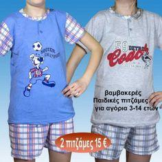 Βαμβακερές παιδικές πιτζάμες για αγόρια Μεγέθη 3 έως 14 ετών φανταστική  ποιότητα σε διάφορα χρώματα 68bcb637734