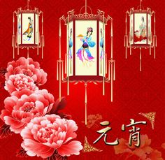Chinese Lantern Festivals, also called Yuan Xiao Jie, which is celebrated on the day of the first month of traditional Chinese calendar. Chinese New Year Wishes, Chinese New Year Party, Chinese New Year Greeting, New Years Party, Chinese Lantern Festival, Chinese Festival, Beauty Pageant Dresses, Good Morning Cards, Chinese Calendar
