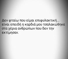 Greek Quotes, Sad, Angel, Thoughts, Motivation, Math Equations, Memes, Pictures, Instagram