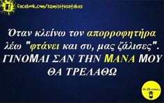 Funny Greek Quotes, Funny Memes, Jokes, Funny Photos, Laugh Out Loud, Have Fun, Self, Entertaining, Sayings
