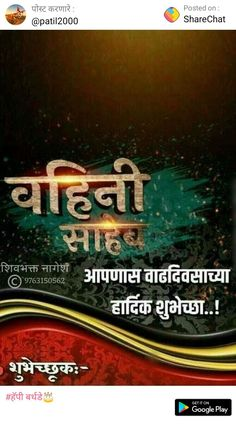 Ideas Birthday Banner Marathi Daji For 2019 50th Birthday Wishes, Happy Birthday Status, Happy Birthday Posters, Happy Birthday Photos, Happy Birthday Wishes Quotes, Happy Birthday Banners, Birthday Quotes, 30th Birthday, Birthday Greetings