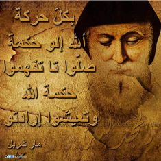 St Charbel, Religious Pictures, Saints, Prayers, Blessed, Spirituality, Words, Quotes, Movie Posters