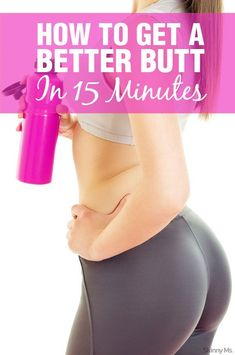 Howt o Get a Better Butt in 15 Minutes! #buttworkouts #glutes #workouts