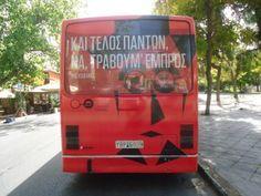 Στίχοι του Καβάφη σε όλη την Αθήνα