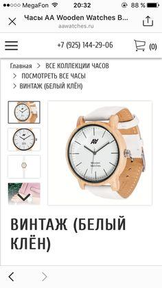 Деревянные часы http://aawatches.ru/product/vintage-maple-w