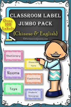 Chinese| Classroom Labels| Classroom Decoration| http://fortunecookiemom.com/product/classroom-labels-jumbo-packs/
