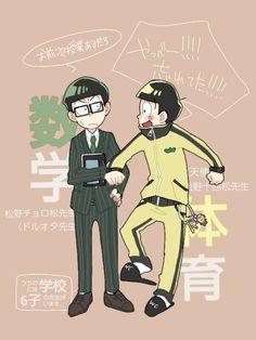 「松野先生」/「真野ゆう」の漫画 [pixiv]