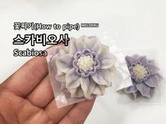 호접란 만들기 [멜데루케이크] How to pipe buttercream flowers- Orchid (꽃짜기, 버터크림플라워, 앙금플라워) - YouTube