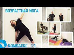 Йога для пожилых. Комплекс упражнений №1 - YouTube