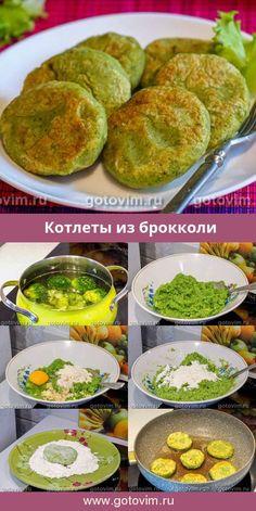 Котлеты из брокколи. Рецепт с фото #брокколи Baked Potato, Raspberry, Tacos, Potatoes, Keto, Vegetarian, Dishes, Baking, Ethnic Recipes