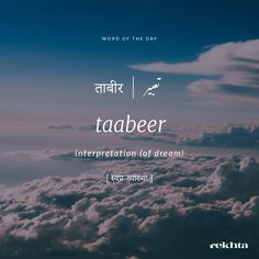 Mere sapno ki tabeer h tumhara pyar Urdu Words With Meaning, Hindi Words, Urdu Love Words, Hindi Quotes, Word Meaning, Muslim Quotes, Unusual Words, Rare Words, English Words