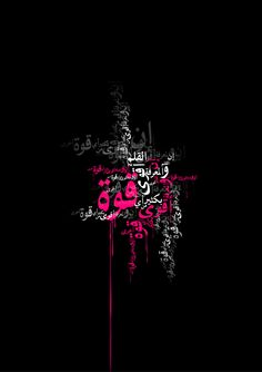 Art Discover Arabic Typography by hassanDanoun on DeviantArt Arabic Calligraphy Design Islamic Calligraphy Caligraphy Arabic Pattern Islamic Art Pattern Iphone Wallpaper Quotes Love Cover Photo Quotes Islamic Wallpaper Arabic Art Islamic Art Pattern, Arabic Pattern, Pattern Art, Arabic Calligraphy Design, Islamic Calligraphy, Caligraphy, Islamic Wallpaper Hd, Iphone Wallpaper Quotes Love, Cover Photo Quotes