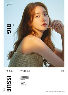 """Girls Generation Yoona donated her talent to """"Big Issue,"""" a lifestyle magazine that helps homeless people for her birthday. Black Pink ジス, Birthday Traditions, Issue Magazine, Im Yoon Ah, Song Mino, Yoona Snsd, Popular Girl, Helping The Homeless, Girls Generation"""