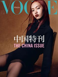 Fashion photographer Craig McDean teamed up with model Yuan Bo Chao and stylist Katy England for his cover story of The China Issue.VogueItalia