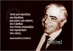 Μην αρχιζεις Aristotle Onassis, Greek Quotes, Law Of Attraction, Einstein, Wisdom, Sayings, Words, Memes, Art
