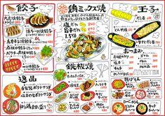 鉄板餃子酒場 大虎 メニュー Japanese Menu, Restaurant Menu Design, Menu Boards, Food Illustrations, Food Menu, Paper Design, Food Art, Recipes, Magazine