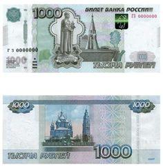 1000 Russia Rubles, 1997