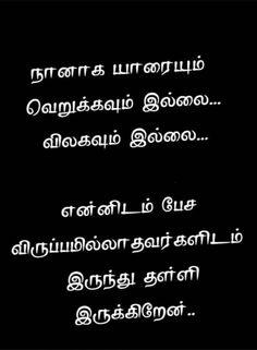 Sad Life Quotes, Feeling Loved Quotes, Confidence Quotes, Attitude Quotes, Unique Quotes, Inspirational Quotes, Tamil Movie Love Quotes, Revenge Quotes, Love Failure Quotes