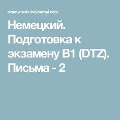 Немецкий. Подготовка к экзамену В1 (DTZ). Письма - 2