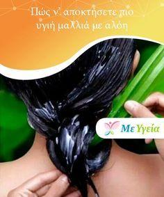Πώς ν' αποκτήσετε πιο υγιή μαλλιά με αλόη Το ξέρετε ότι μπορείτε ν' αποκτήσετε πιο υγιή μαλλιά με αλόη;