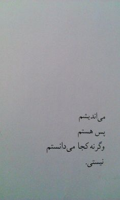 """""""i think, therefore i am. if not, how would i know of your absence."""" Persian poem by Shams Langeroodi"""