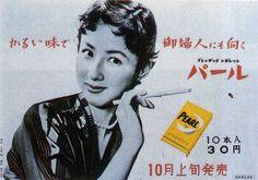 Showa Period, Showa Era, Old Advertisements, Retro Advertising, Japanese History, Japanese Beauty, Old Ads, Vintage Japanese, Vintage Ads