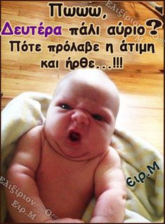 Μυστικά~ Єιρ.Μ Εικόνες και Haha Funny, Funny Texts, Funny Images, Funny Photos, Funny Labs, Funny Greek Quotes, Baby Faces, Raising Kids, Just For Laughs