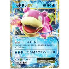 Pokemon Center 2016 20th Anniversary Mega Slowbro EX & Pikachu Surfing Special Set Slowbro EX Holofoil Promo Card #262/XY-P