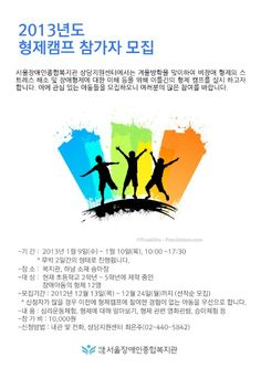 Poster of Seoul Community Rehabilitation Center / Designed by PJH in SCRC / 201211214 / tool : Apple Keynote / www.seoulrehab.or.kr  시립서울장애인종합복지관 포스터 제작 기획홍보실 박재훈