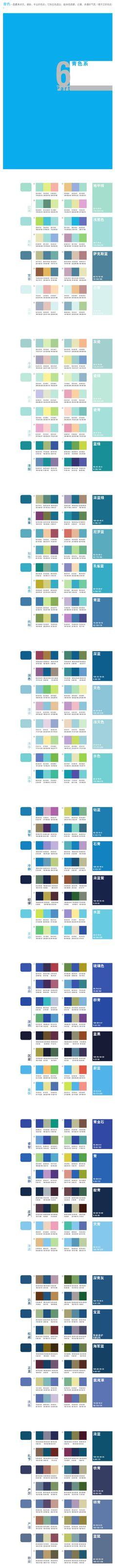 经典配色方案 - 青色 #色彩#