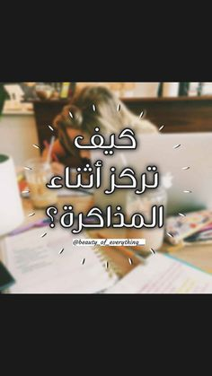Life Lesson Quotes, Real Life Quotes, Life Lessons, Beautiful Disney Quotes, Pretty Quotes, Vie Motivation, Study Motivation Quotes, Arabic Funny, Funny Arabic Quotes