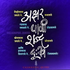 Good Thoughts Quotes, Good Life Quotes, Deep Thoughts, Marathi Quotes On Life, Hindi Quotes, Marathi Jokes, Motivational Poems, General Knowledge Facts, Affirmation Quotes