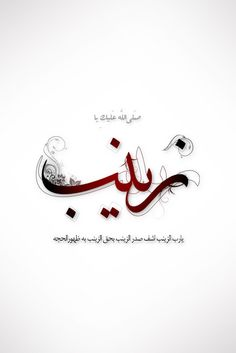 حضرت زینب کبری زينب الكبری Zaynab-Kubra