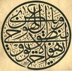 وما ينطق عن الهوىSurat An-Najm [verses 3-4] - Nor does he speak from [his own] inclination. It is not but a revelation revealed,