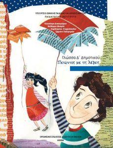 Greek Language, Disney Characters, Fictional Characters, Activities, Education, Disney Princess, School, Adhd, Grammar