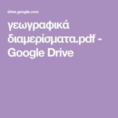 γεωγραφικά διαμερίσματα.pdf - Google Drive Google Drive